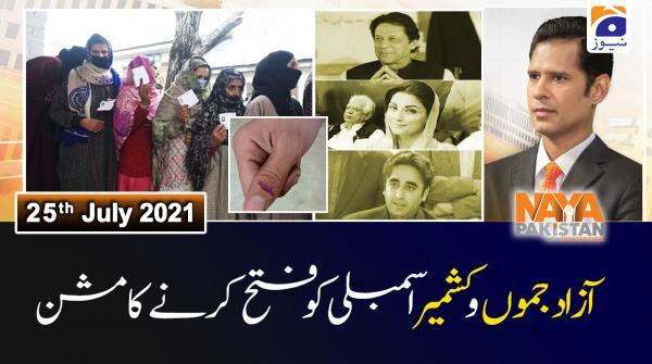 نیا پاکستان ۔ 25 جولائی 2021
