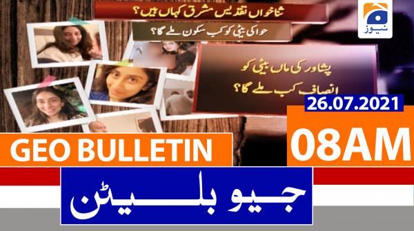 Geo Bulletin 08 AM | 26th July 2021