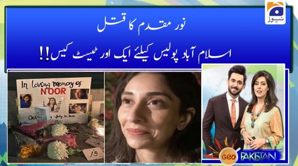 Noor Muqaddam Case: Islamabad main police ke liye aik or test case!!