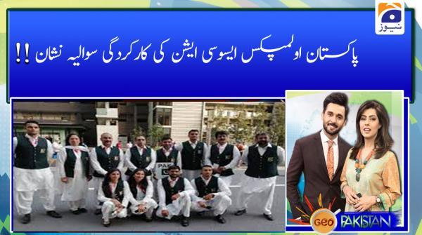 Pakistan Olympics Association ki karkardagi sawaliya nishan !!