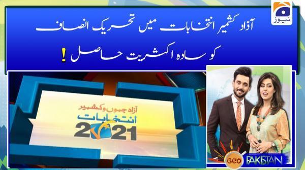 AJK intekhabat main PTI ko sada aksaryat hasil !!