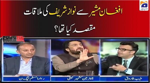 Afghan Musheer se Nawaz Sharif ki Mulaqat, Maqsad Kiya Tha?