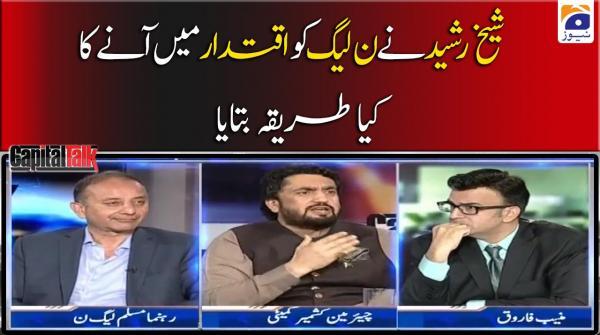 Sheikh Rasheed Ahmad ne PML-N ko Iqtidar mai Anay ka Kiya Tareeqa Bataya?