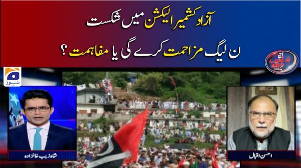 آزاد کشمیر الیکشن میں شکست، ن لیگ مزاحمت کرے گی یا مفاہمت ؟