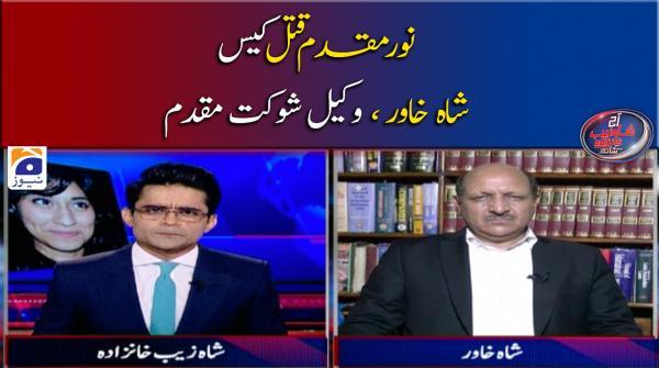 نور مقدم قتل کیس شاہ خاور ، وکیل شوکت مقدم