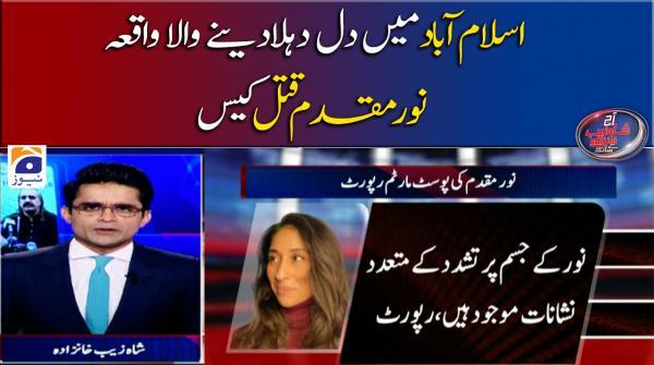 اسلام آباد میں دل دہلادینے والا واقعہ نور مقدم قتل کیس
