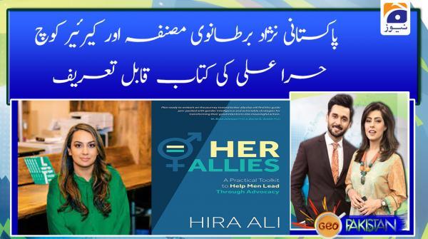 Pakistani Nazad bartanvi musanniffa aur career coach Hira Ali ki kitab qabil e tareef