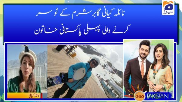 Naila Kiyani Gabarsharm k2 sar karne wali pehli pakistani khatoon