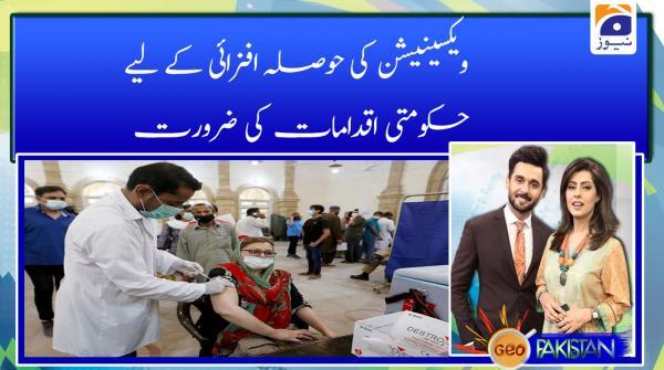 Vaccination ki hosla afzayi ke liye hukumati iqdamaat ki zarurat