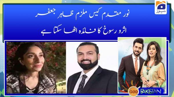 Noor Muqaddam case mulzim Zahir Jaffer asar o rasookh ka fayeda utha sakta hai