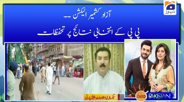 AJK Election .. PPP ke intekhabi nataij par tahaffuzaat