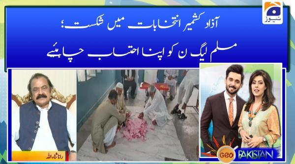 AJK intekhabat main shikast PML N ko Apna Ehtesaab chahiye