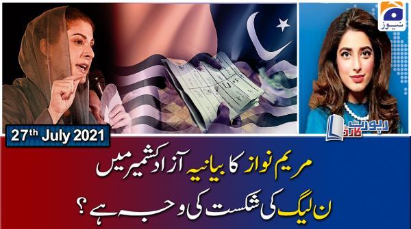 Report Card  | Irshad Bhatti, Suhail Warraich, Momal Sarfraz & Hassan Nisar | 27th July
