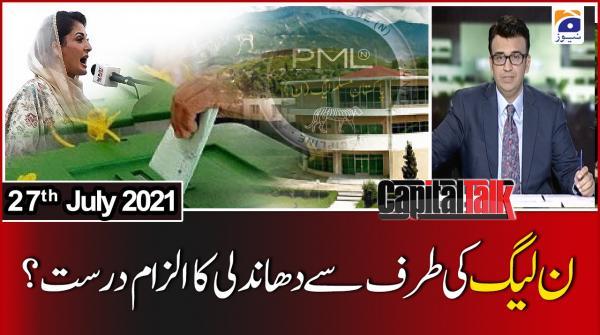 Capital Talk | Guest: Nasir Hussain Shah, Talal Chaudhry & Ali Nawaz Awan | 27th July 2021