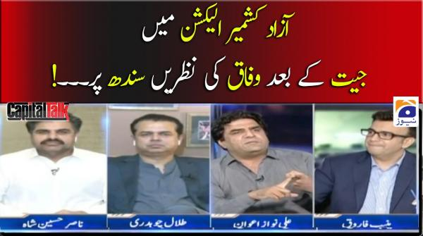 AJK mai Jeet ke Baad Wifaq ki Nazren Sindh per..!