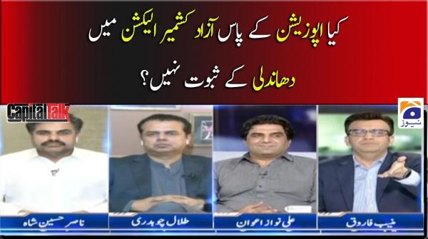 Kiya Opposition ke Pas Azad Kashmir Election mai Dhandli ke Saboot Nahi?