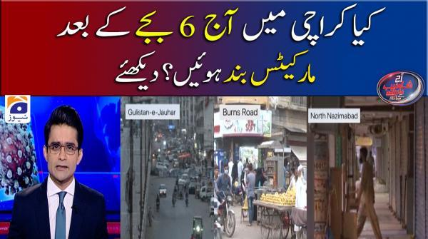کیا کراچی می 6 بجے کے بعد مارکیٹس بند ہی? | کراچی لاک ڈاون اپ ڈیٹ