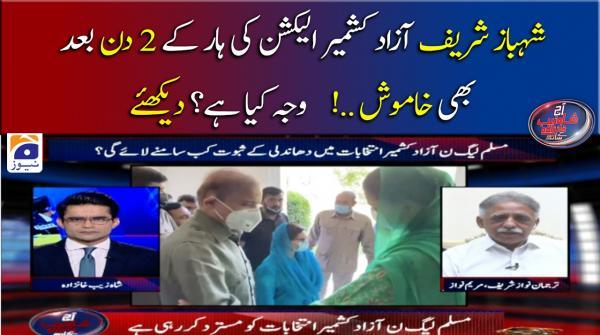 AJK شہباز شریف الیکشن کی ہار کے ٢ دن بعد بھی خاموش, وجہ کیا