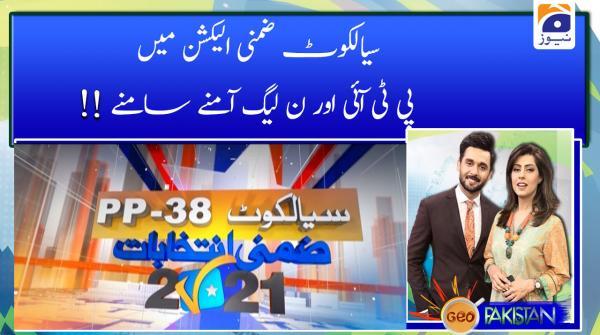 Sialkot Zimni Election Me PTI or N League Amnay Samnay !!