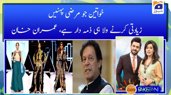 Khawateen Jo Marzi Pehnain Ziyadti Karnay wala hi Zime Daar He, Imran Khan