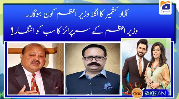 Azad Kashmir Ka Agla Wazir-e-Azam Kon Hoga.. Wazir-e-Azam K Surprise Ka Sab Ko Intezr !