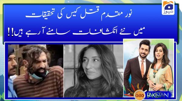 Noor Mukaddam Case Ki Tehqiqat Me Naye Inkashafat Samany A Rahe Hen!!