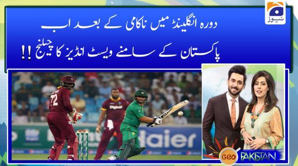 Doura England Me Nakami K Bad Ab Pakistan K Samnay West Indies Ka Challenge !!