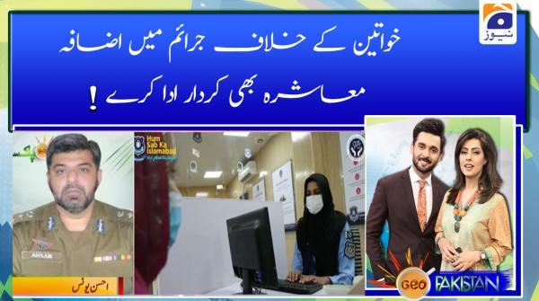 Khawateen K Khilaf Juraim Me Izafa, Muaashra Bhi KIrdar ada Kare!