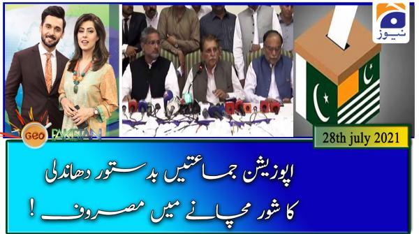 Geo Pakistan | 28th July 2021