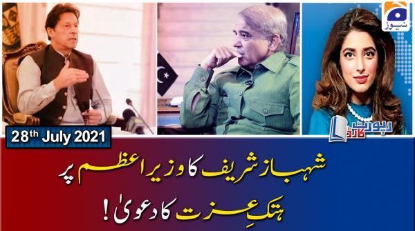 ReportCard |  Suhail Warraich, Irshad Bhatti, Mehmal Sarfraz & Hassan Nisar | 28th July 2021