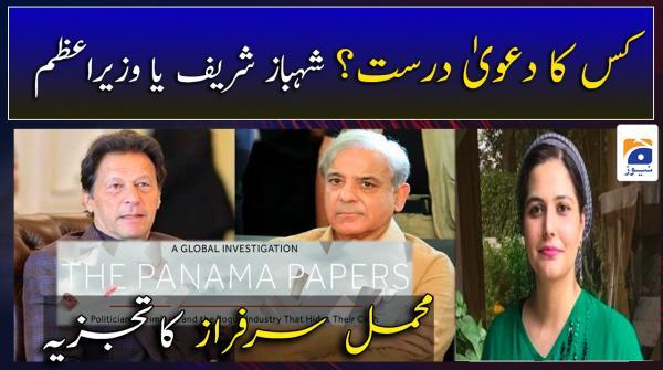 Mehmal Sarfraz | Panama Case, Kis ka Dawa Durust, Shehbaz Sharif Ya PM Imran..!
