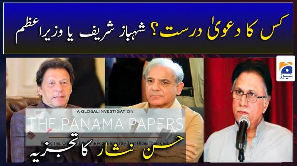 Hassan Nisar | Panama Case, Kis ka Dawa Durust, Shehbaz Sharif Ya PM Imran..!