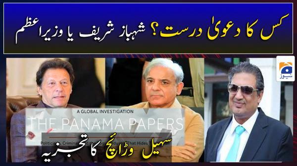 Suhail Warraich | Panama Case, Kis ka Dawa Durust, Shehbaz Sharif Ya PM Imran..!