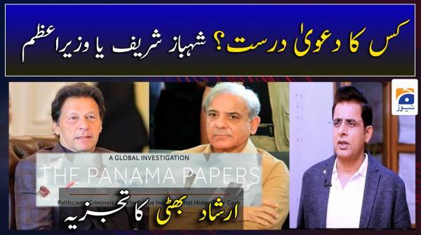 Irshad Bhatti | Kis ka Dawa Durust, Shehbaz Sharif Ya PM Imran..!