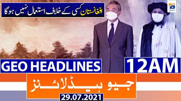 Geo Headlines 12 AM | 29th July 2021