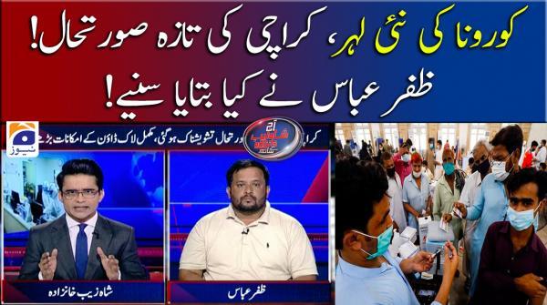 کراچی میں کرونا وائرس کی نئی لہرِ،ظفر عباس نے کیا بتیا سنئیے