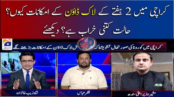 کراچی میں دو ہفتے کا لاک ڈاون کیوں؟