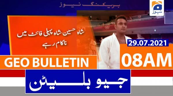 Geo Bulletin 08 AM | 29th July 2021