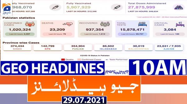 Geo Headlines 10 AM | 29th July 2021