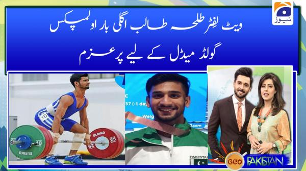 Weight lifter Talha Talib agli baar Olympics gold medal ky liye purazm