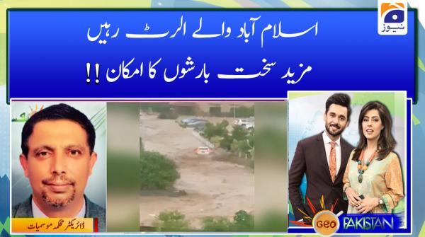 Islamabad walay alert rahain, mazeed sakht barishon ka imkaan!!