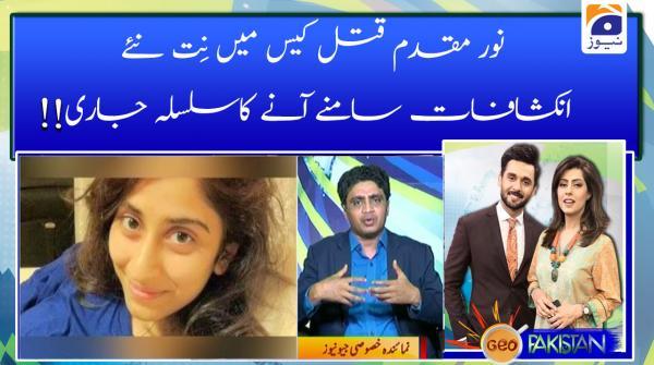 Noor Mukadam qatal case main nit naye inkashafaat samnay aanay ka silsila jaari!!