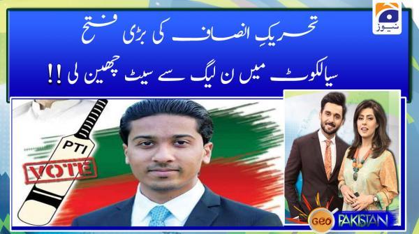 Tehreek-e-Insaaf ki bari fatah, Sialkot main Noon League sy seat cheen li!!