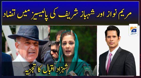 Maryam Nawaz Aur Shehbaz Sharif ki Policies mai Clash Hai..!!