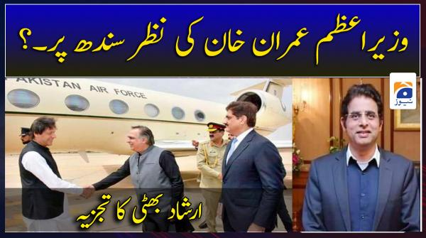 Irshad Bhatti | PM Imran ki Nazar Sindh Per..?