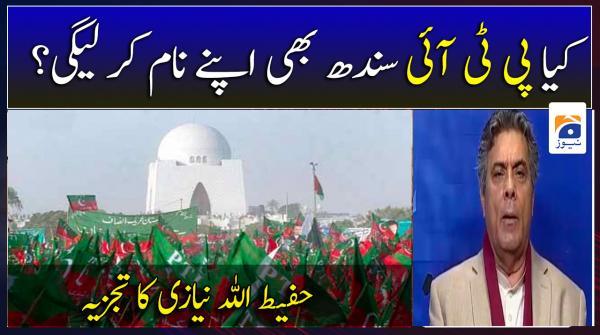 Hafeez ULLAH Niazi | Kiya PTI Sindh bhi Apnay Name kerlygi?