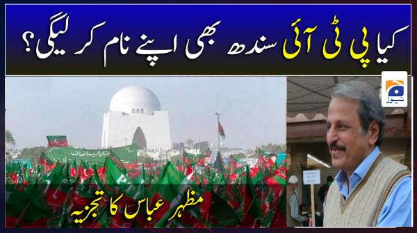 Mazhar Abbas | Kiya PTI Sindh bhi Apnay Name kerlygi?