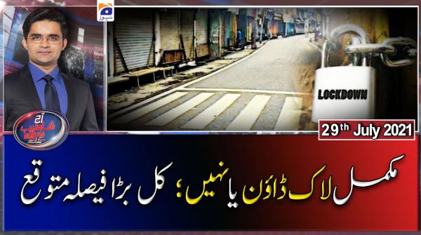 Aaj Shahzeb Khanzada Kay Sath | 29th July 2021