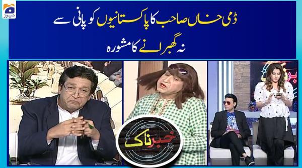 Dummy Khan Sahab Ka Pakistanion Ko Pani Se Na Ghabrane Ka Mashwara