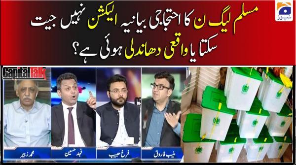 PML-N ka Ehtijaji Biyania Election Nahi Jeet Sakta ya Waqai Dhandli Hui Hai?